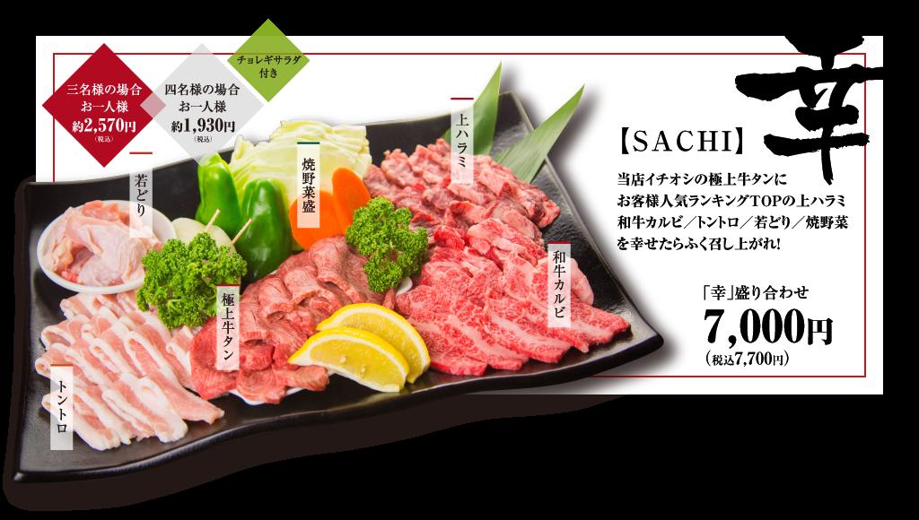 幸【SACHI】当店イチオシの極上牛タンにお客様人気ランキングTOPの上ハラミ/和牛カルビ/トントロ/若どり/焼野菜を幸せたらふく召し上がれ!