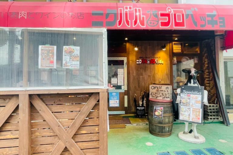 ニクバル・プロベッチョ 平田町駅前店